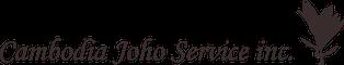Cambodia Joho Service inc. (CJSinc.)