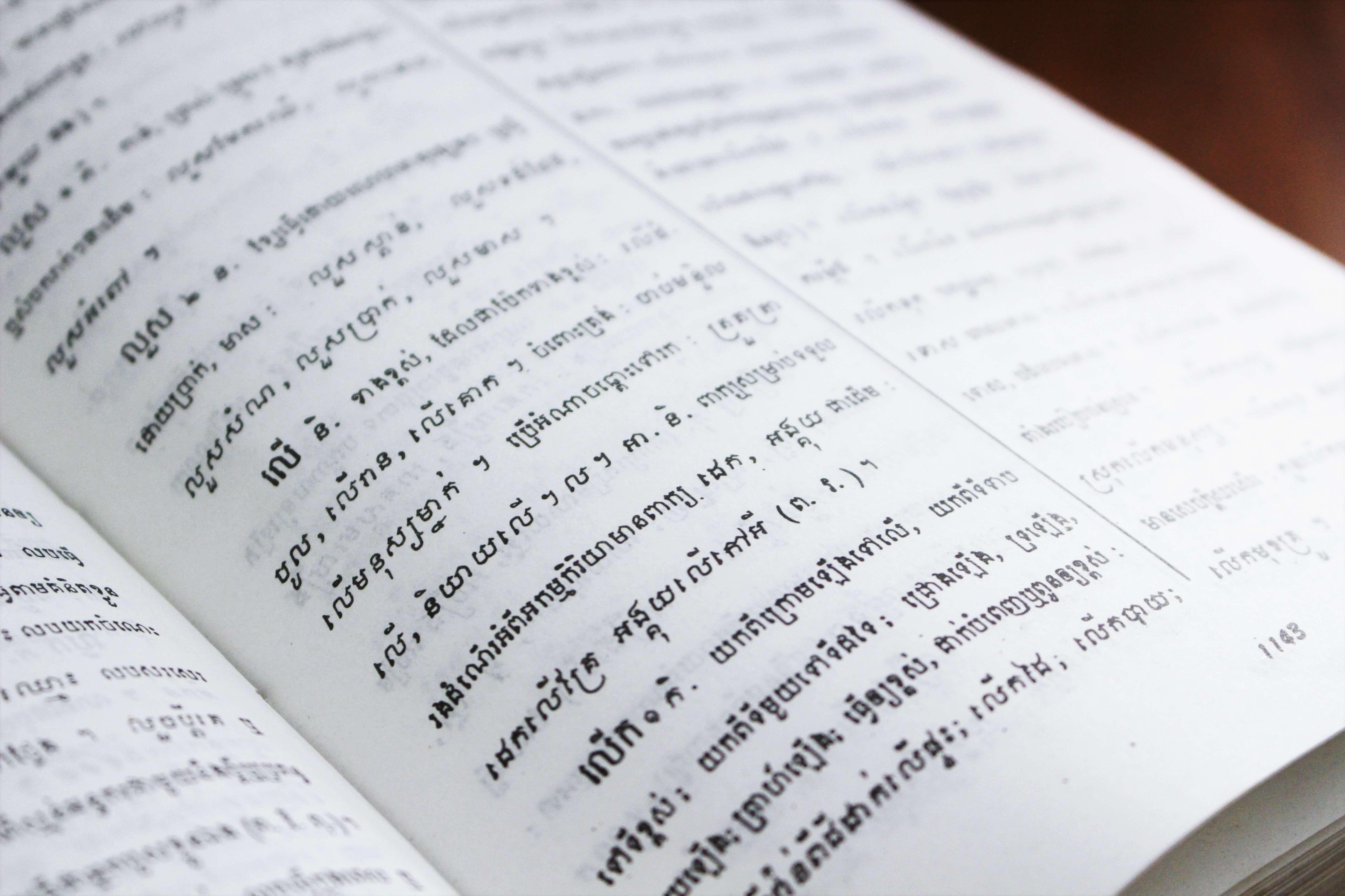 カンボジア語(クメール語)翻訳