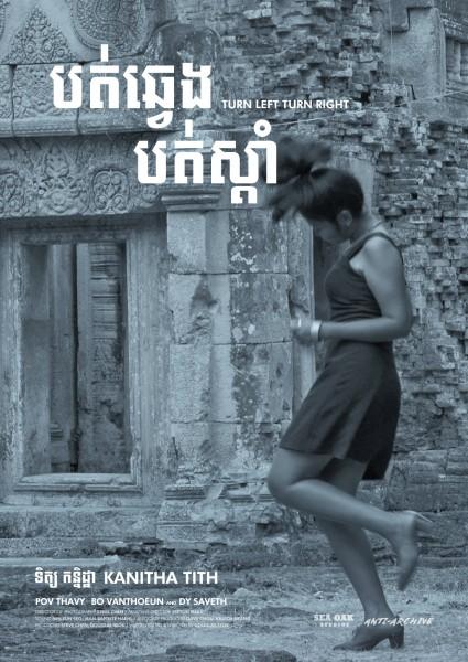 7月3日、カンボジア映画『ターンレフト・ターンライト』が日本でプレミア上映