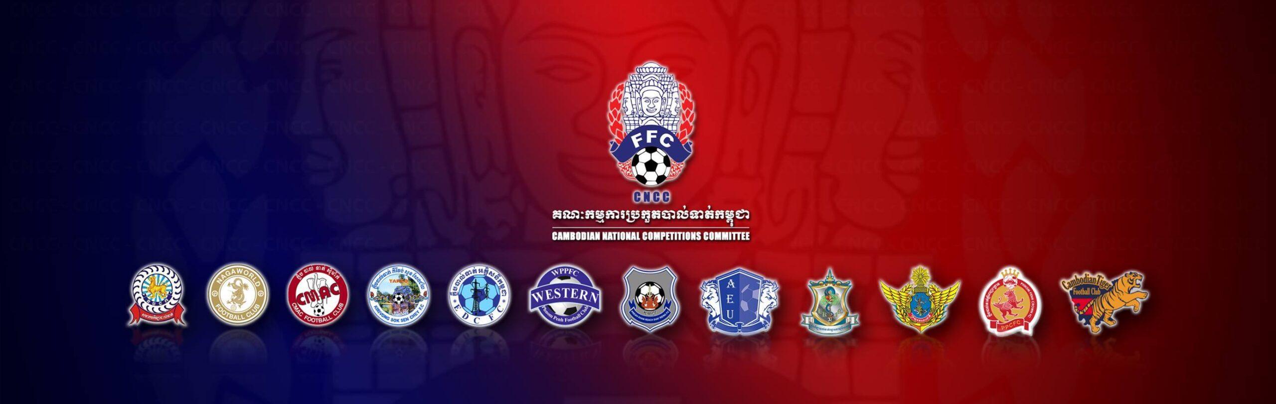 【カンボジアフットボール2017スケジュール】