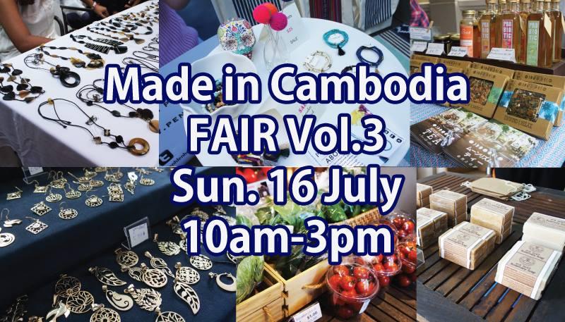 """7月16日、第3回カンボジア産品フェア@Ripple CAFE(""""Made in Cambodia"""" Products Fair Vol.3)開催"""