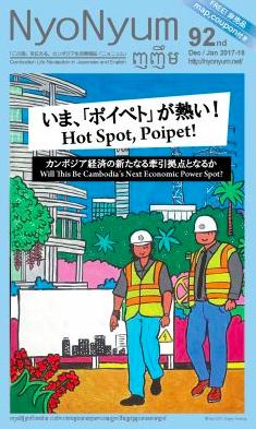 最新号「ニョニュム92号」 発行のお知らせ