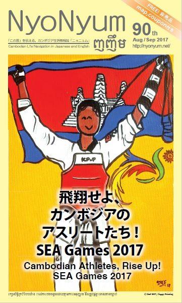 最新号「 ニョニュム90号」 発行のお知らせ