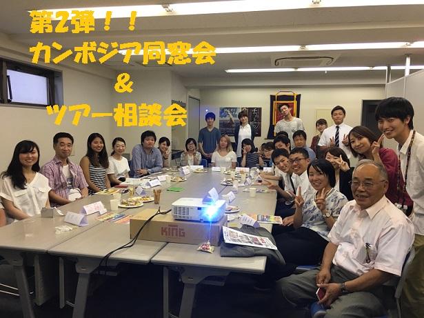 10月22日、「カンボジア同窓会&ツアー相談会」@東京・中野