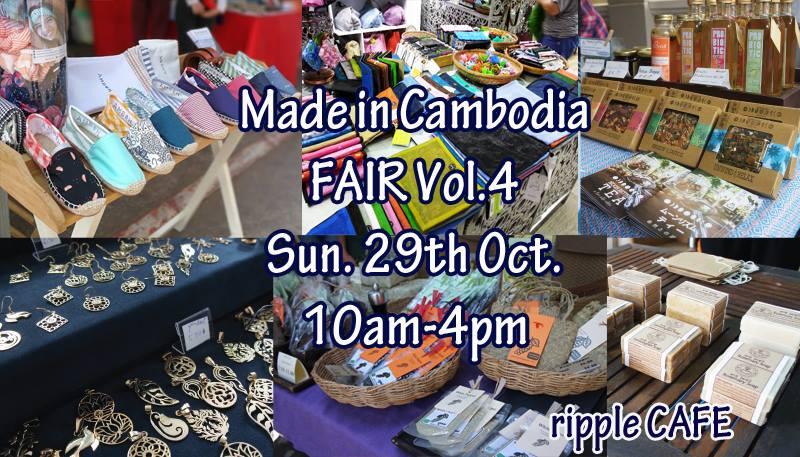 """10月29日、第4回カンボジア産品フェア@Ripple CAFE(""""Made in Cambodia"""" Products Fair Vol.4)開催"""