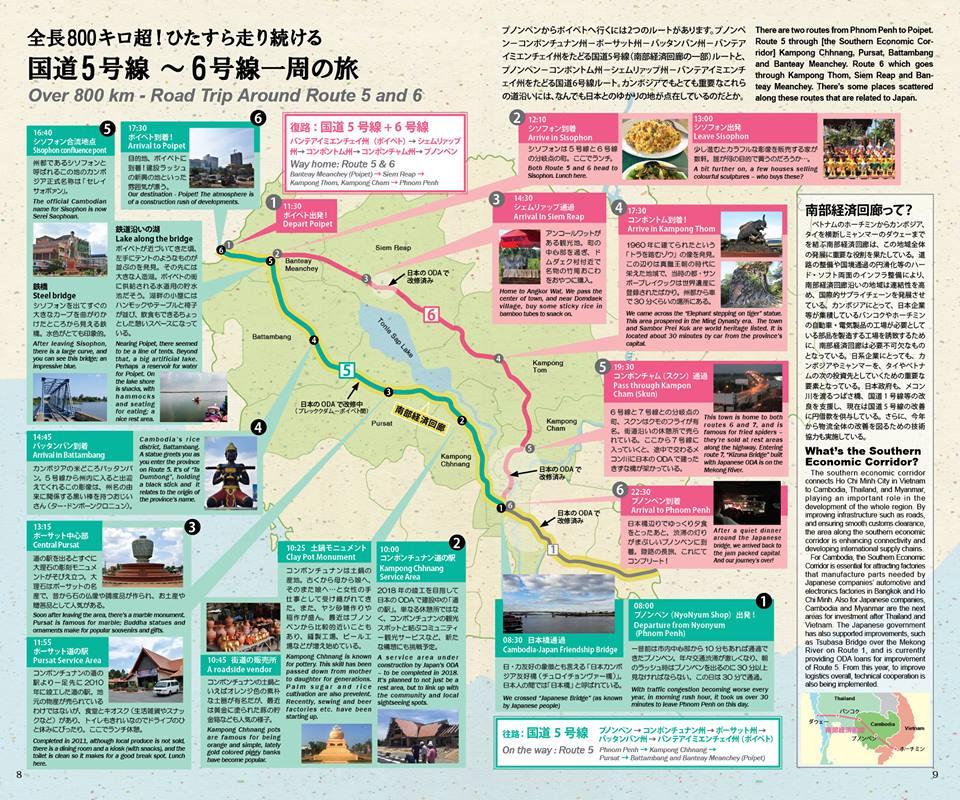 現地情報誌「ニョニュム」92号デジタル版発売のお知らせ