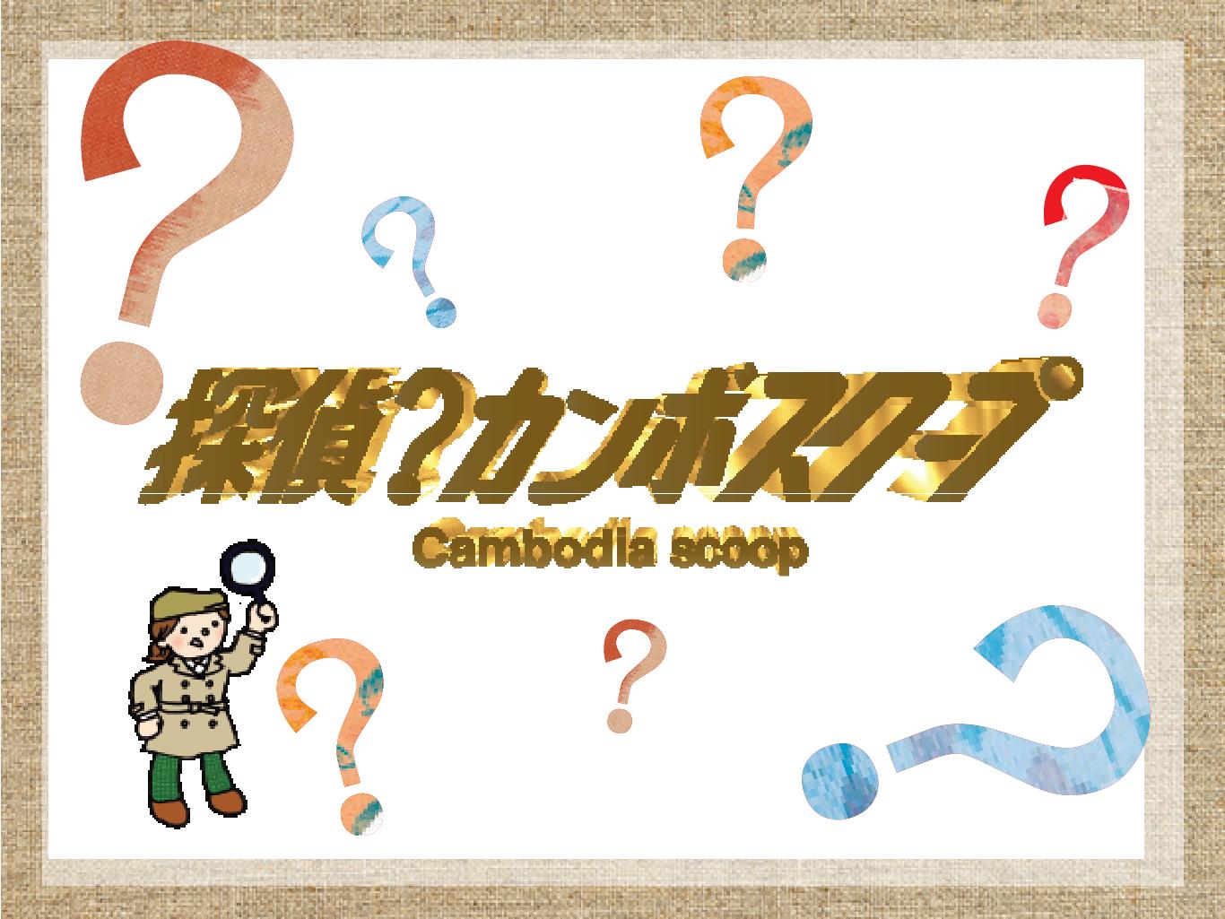 (日本語) 初体験! 「カンボジア流」美容室シャンプー 『探偵?カンボスクープ』
