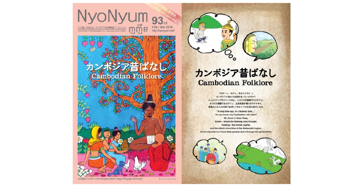 (日本語) 現地情報誌NyoNyum No.93特集【カンボジア昔話】