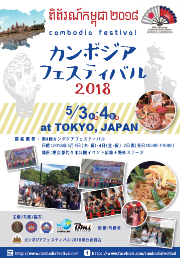 【もうすぐ開催!】カンボジアフェスティバル2018<公式パンフレット・ダウンロード可能!>