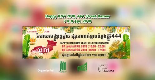 4月7,8日「Happy Khmer New Year 2018, TTP Street (444) Bazaar.」開催のお知らせ