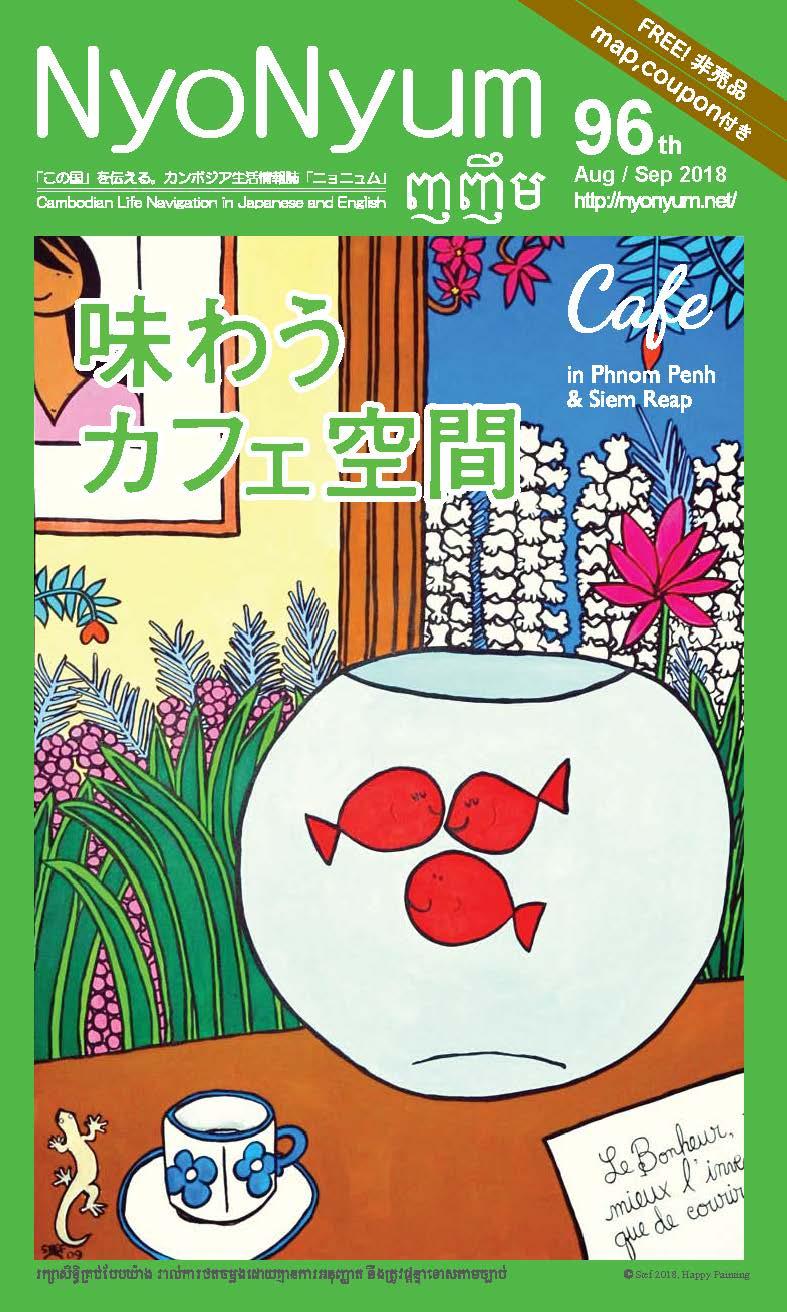 (日本語) おしゃれカフェを楽しもう! 『ニョニュム96号』発行のお知らせ