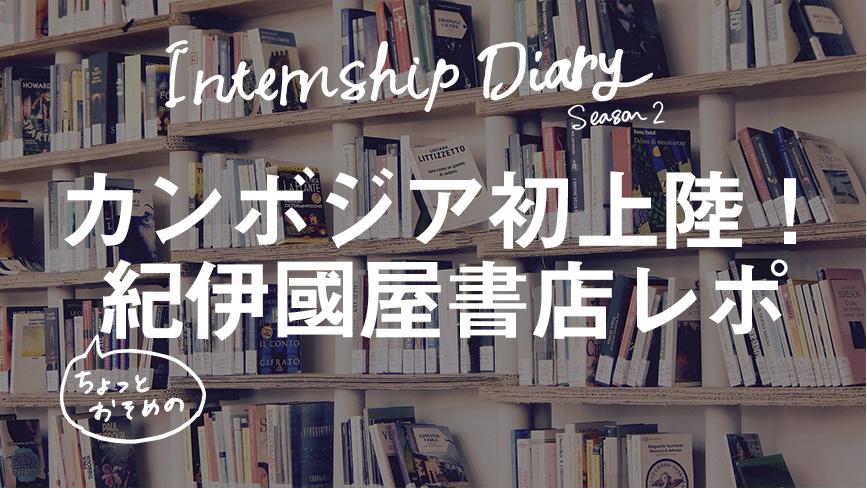 (日本語) 本が読みたい…! 紀伊國屋書店プノンペン店に行ってみました【インターン日記シーズン2⑥】