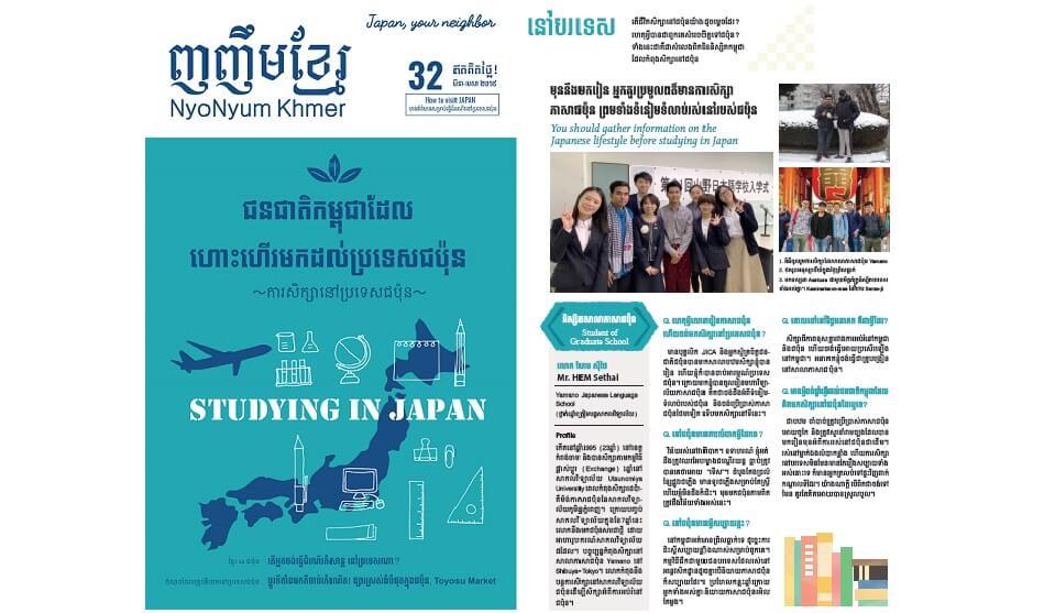 (日本語) 最新号は「日本留学」特集! NyoNyum Khmer32号を発行しました