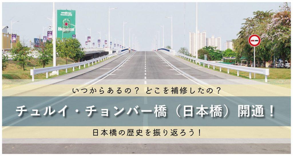 【日本橋開通!】日本橋の歴史を振り返る