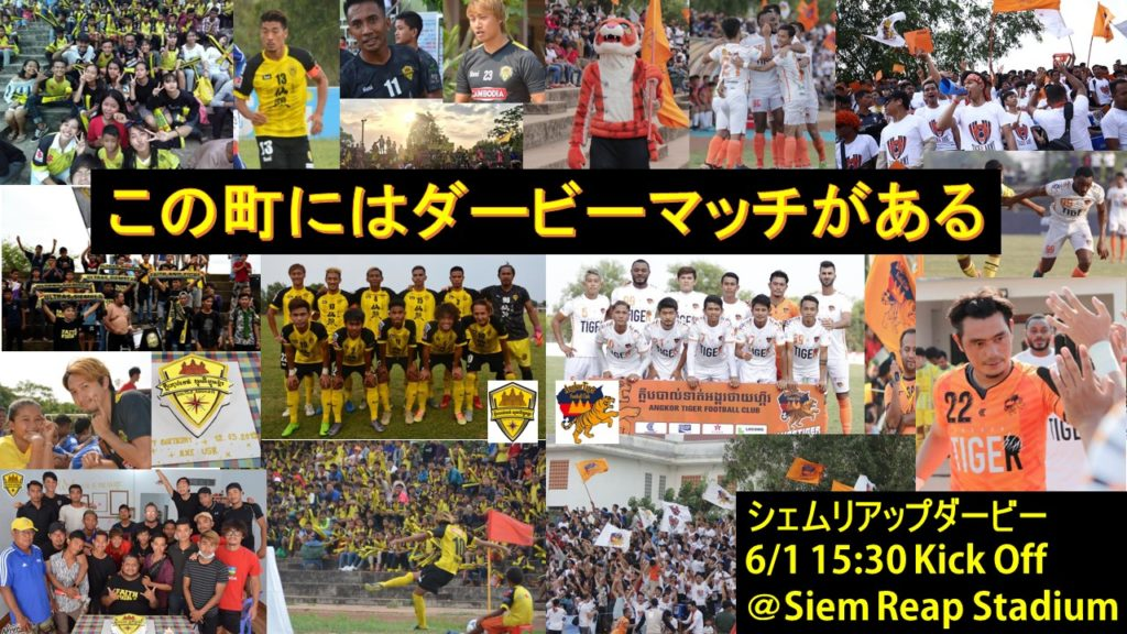 (日本語) 6/1 町を挙げての大イベント!サッカーシェムリアップダービー開催!