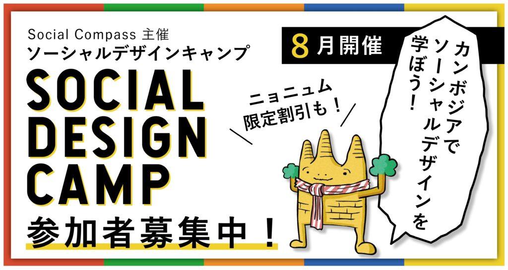 (日本語) 【参加者募集中】8月、カンボジアでソーシャルデザインキャンプ開催!