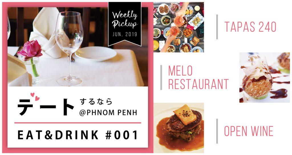 (日本語) 【WEEKLY PICKUP】プノンペンでデートするなら #001