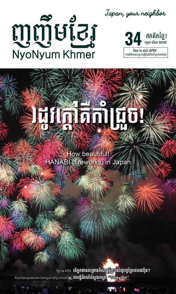 (日本語) 最新号は「日本の花火」特集! NyoNyum Khmer34号を発行しました
