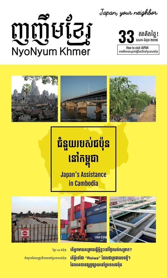 (日本語) 最新号は「JICA」特集! NyoNyum Khmer33号を発行しました