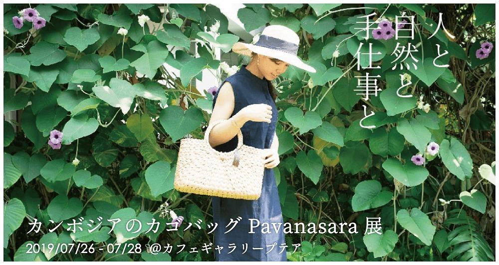 (日本語) 「カンボジアのカゴバッグ:Pavanasara展」が今週末に大阪で開催!