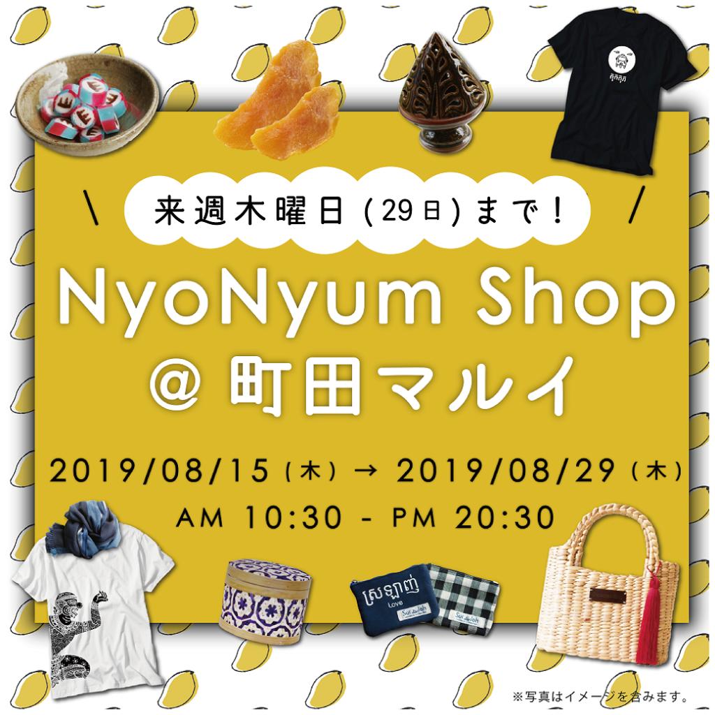 (日本語) 【来週木曜日まで!】町田マルイで開催中!期間限定ニョニュムショップ!