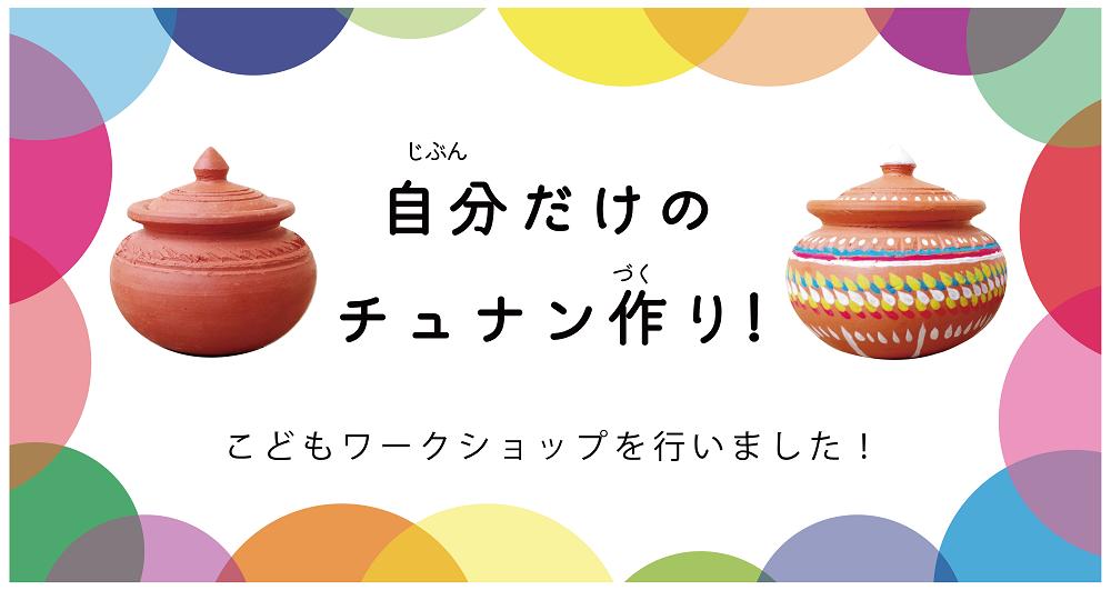 (日本語) ネアクポアン夏休み学童にてチュナンワークショップを行いました!