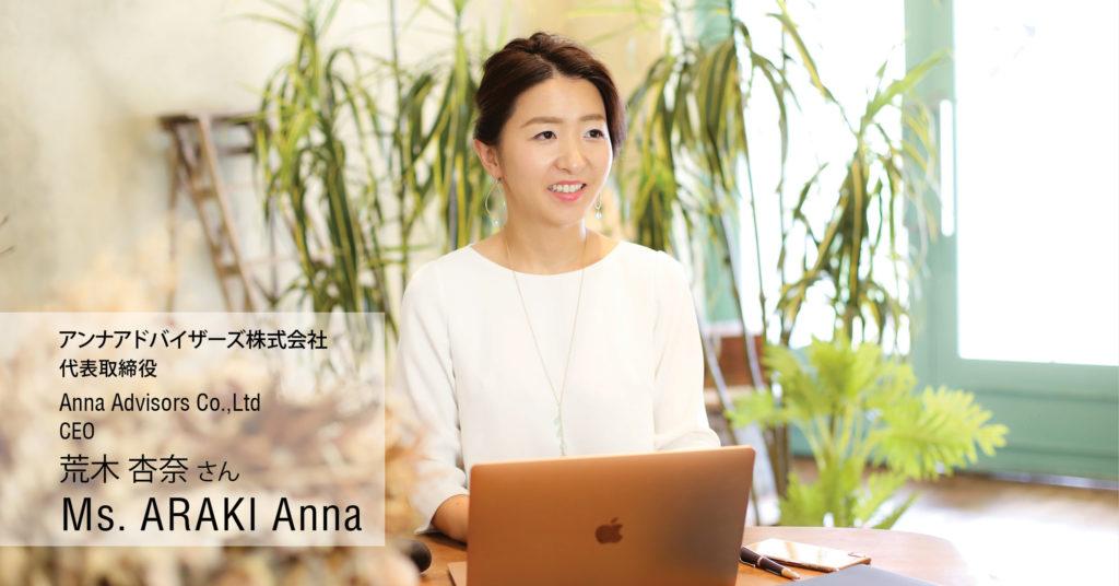 (日本語) 日本とカンボジアの不動産の違い【Anna Advisors CEO 荒木杏奈さん】