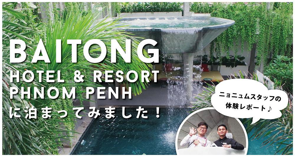 (日本語) BAITONGホテルに泊まってみました!【ボンケンコンエリアに新ホテル!】