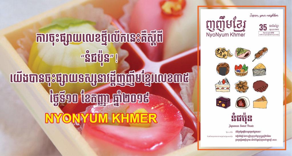 (日本語) 最新号は「日本のスイーツ」特集!NyoNyum Khmer35号を発行しました