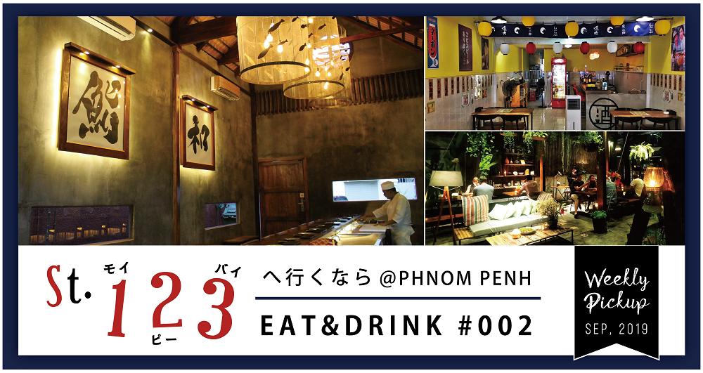 (日本語) 【WEEKLY PICKUP】St.123に行くならどこで食べる? #002