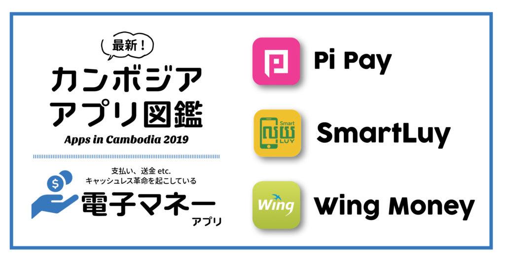 (日本語) NyoNyum102号特集カンボジア アプリ図鑑「1.電子マネーアプリ」