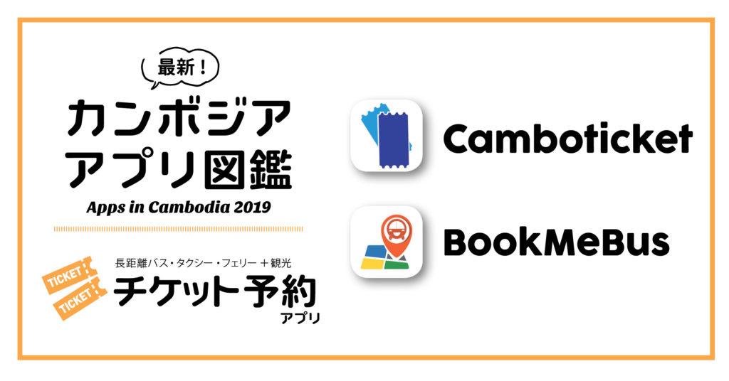 (日本語) カンボジア  アプリ図鑑「3.移動から観光まで予約できるアプリ」