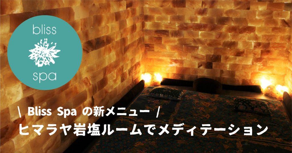(日本語) Bliss Spaの新メニューは「ヒマラヤ岩塩でのメディテーション」