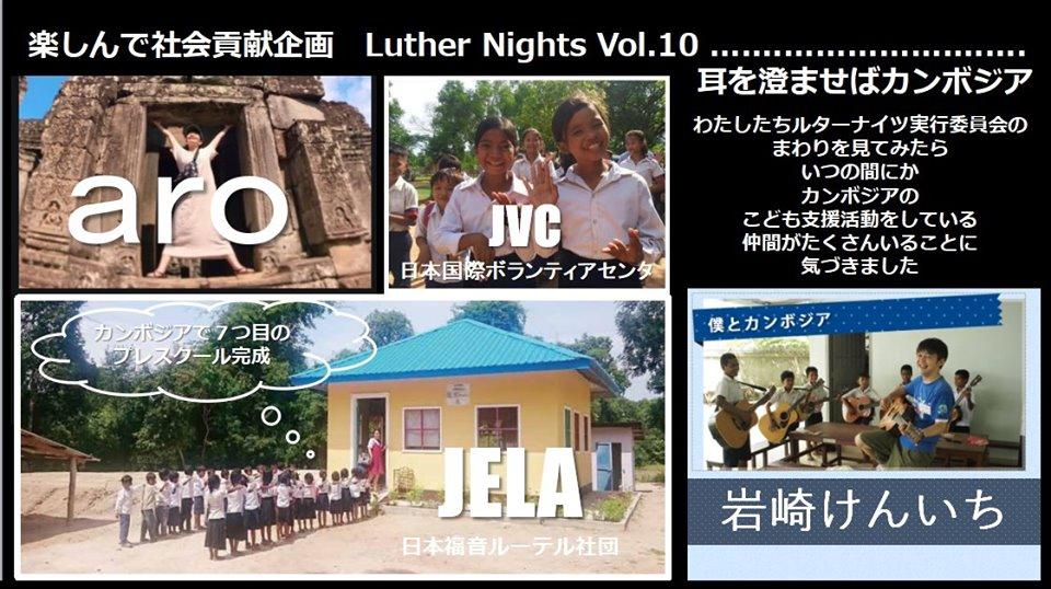 (日本語) 10/11 Luther Nights Vol.10 耳を澄ませばカンボジア@東京