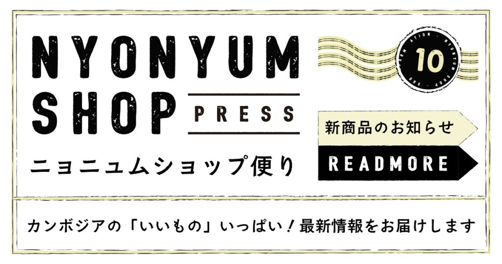 (日本語) 【103号掲載】ニョニュムショップ便り:新商品のご紹介!