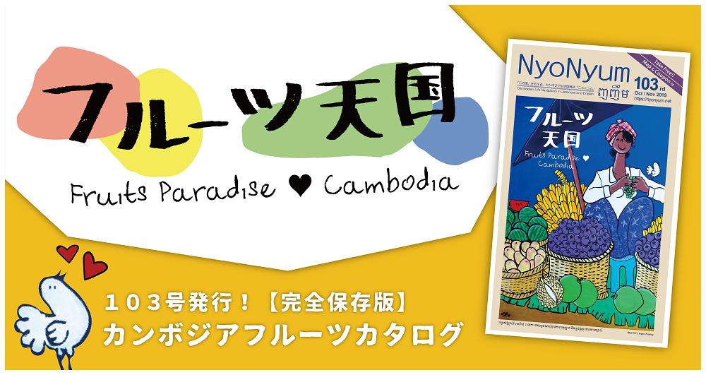 (日本語) カンボジア生活情報誌「NyoNyum」103号発行のお知らせ!<11/19更新>
