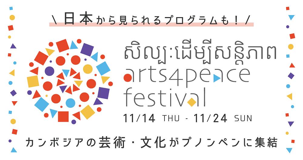 (日本語) 「Arts4peace」カンボジアの芸術文化が集結!【11/14-24】