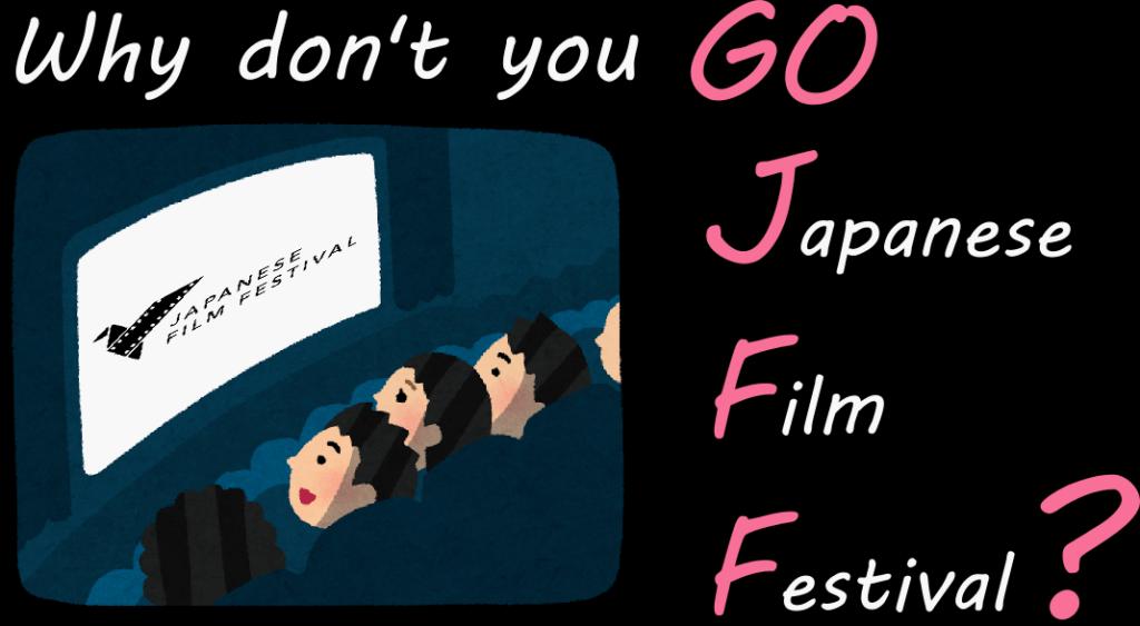 (日本語) 11月20日~24日まで「日本映画祭 in カンボジア2019」開催!
