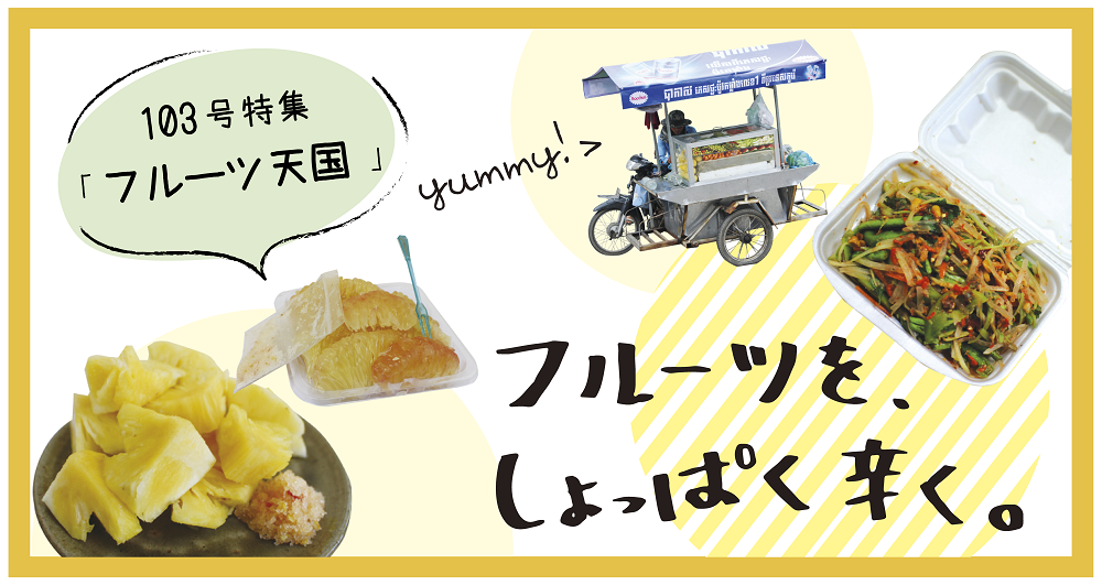(日本語) NyoNyum103号フルーツ特集 カンボジア流フルーツの食べ方!