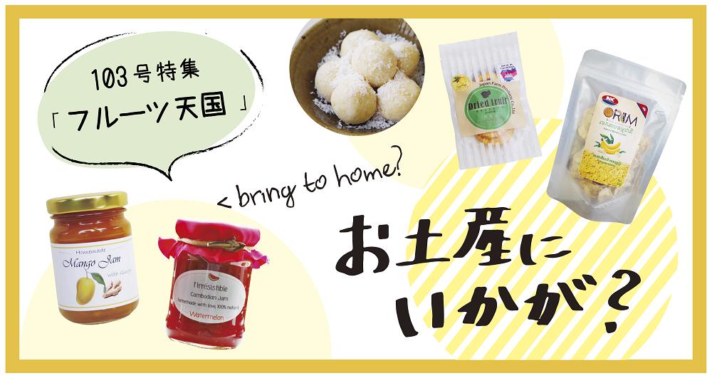 (日本語) NyoNyum103号フルーツ特集 フルーツをお土産にいかが?