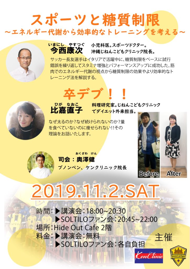 (日本語) 11/2 シェムリアップでイベント「低糖質とスポーツ~」開催