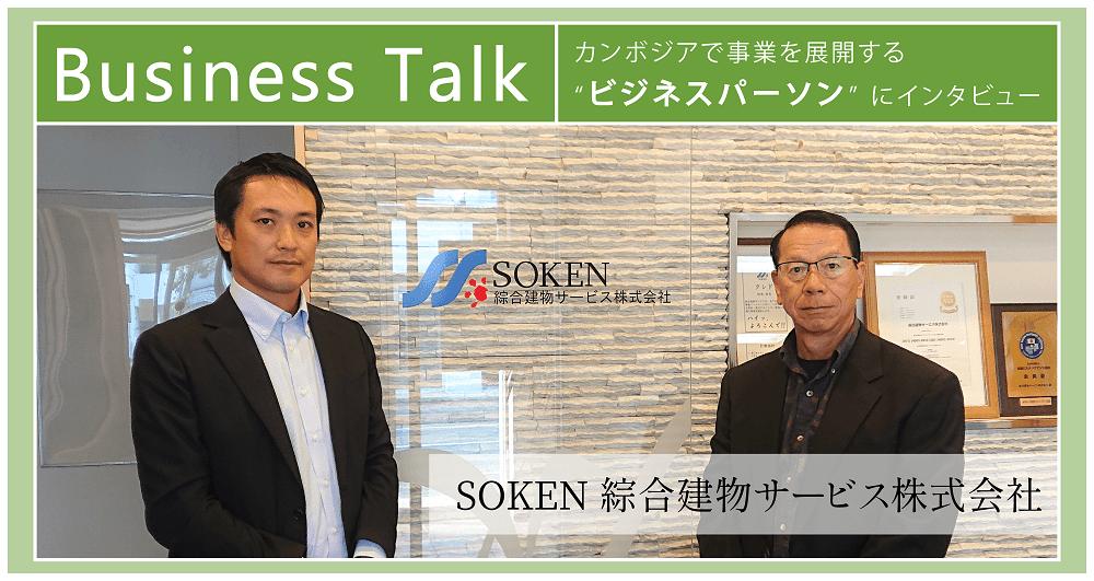 (日本語) ここ10年でビルメンテナンスへの意識が変わってきていると感じます【綜合建物サービス株式会社 大野操会長、大野洋平CEO】