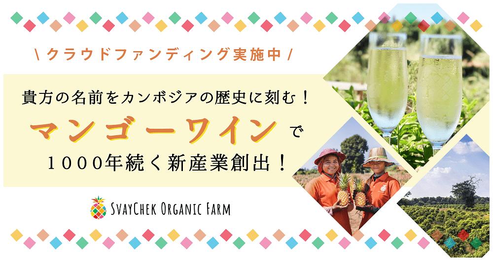 (日本語) 【クラウドファンディング】マンゴーワインで1000年続く新産業創出!