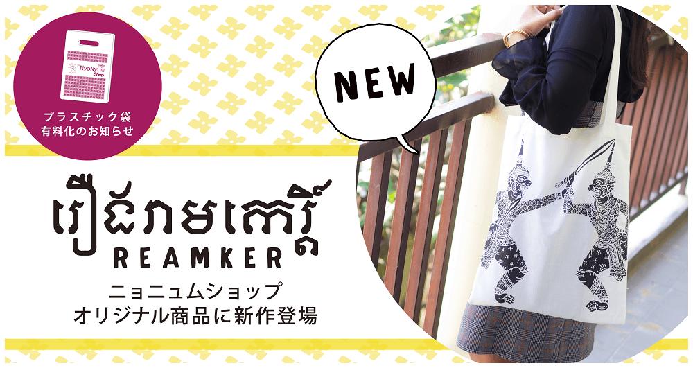 (日本語) 新作オリジナル商品が販売開始!【ニョニュムショップ便りvol.16】