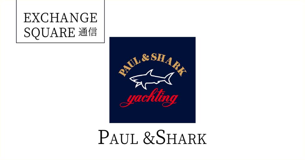 (日本語) イタリアの高級スポーツウェアブランド PAUL&SHARK