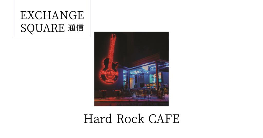 (日本語) ROCKING OUT IN THE CAPITAL OF CAMBODIA Hard Rock CAFE
