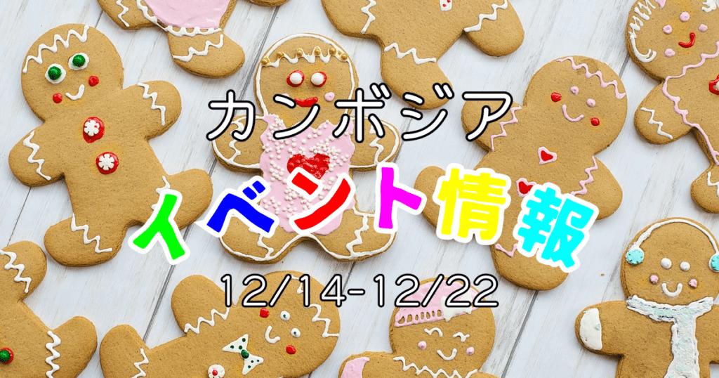 (日本語) NyoNyumおすすめのイベント情報(12月14日-12月22日)