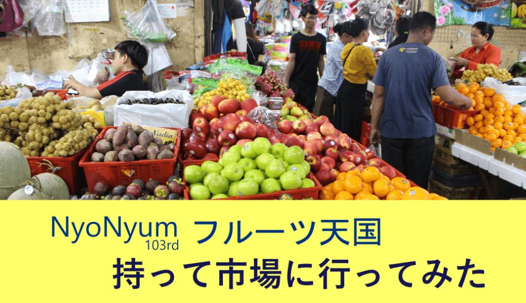 (日本語) NyoNyum103号フルーツ天国を持って市場に行ってみよう!