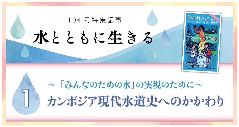 """(ភាសាខ្មែរ) ចង់ផ្គត់ផ្គង់ """"ទឹកស្អាត"""" ដល់អ្នកទាំងអស់គ្នា【Special1】"""