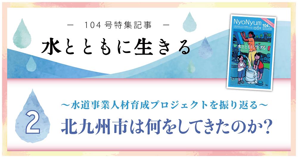 (ភាសាខ្មែរ) តើក្រុង Kitakyushu បានធ្វើអ្វីខ្លះ?【Special2】